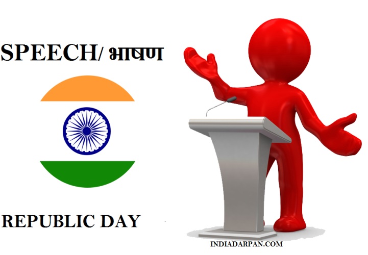 (PDF) Speech on Republic Day 2020 in English, Hindi and Marathi