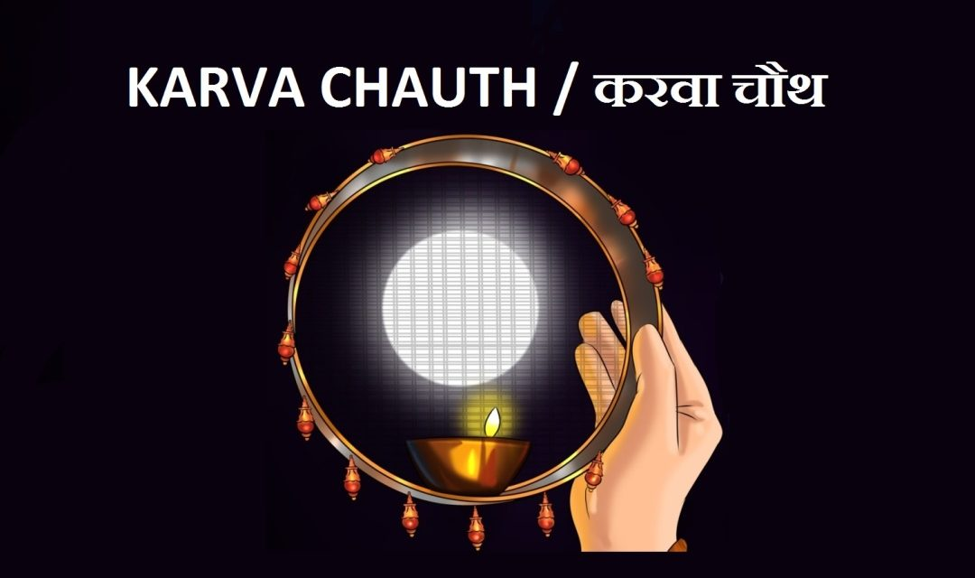All About Karwa Chauth 2019 : Must Read
