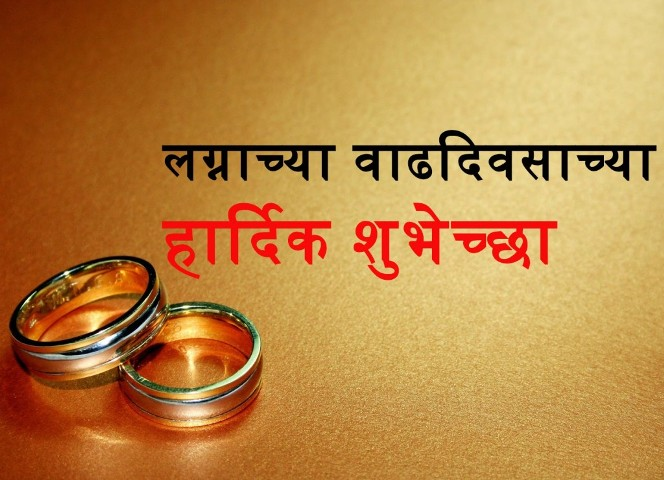 Best Marriage Anniversary Wishes in Marathi for Husband/Wife
