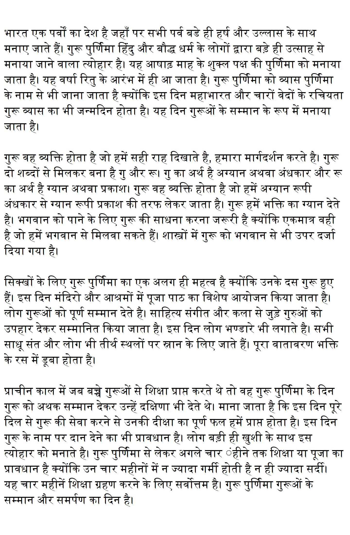 Speech on Guru Purnima 2019 : English, Hindi Marathi - India
