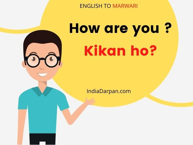 HOW ARE YOU IN MARWARI