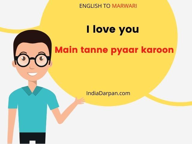 I love you in marwari language