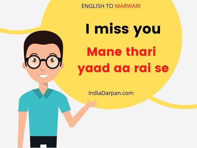 i miss you in marwari