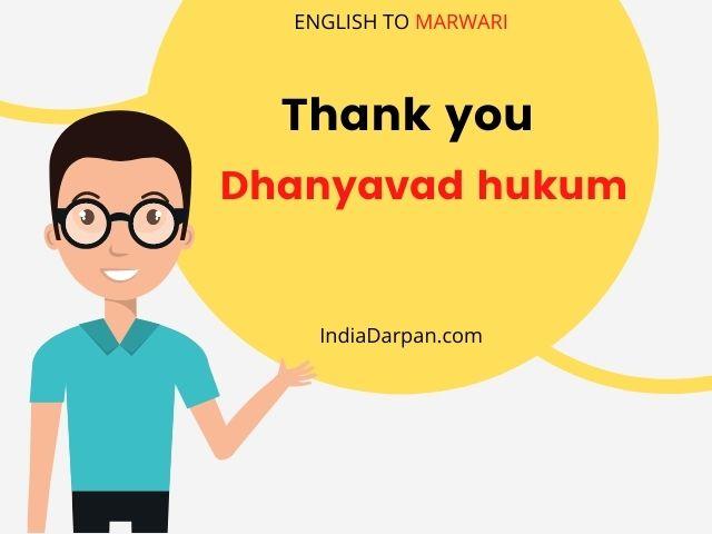 THANK YOU IN MARWARI