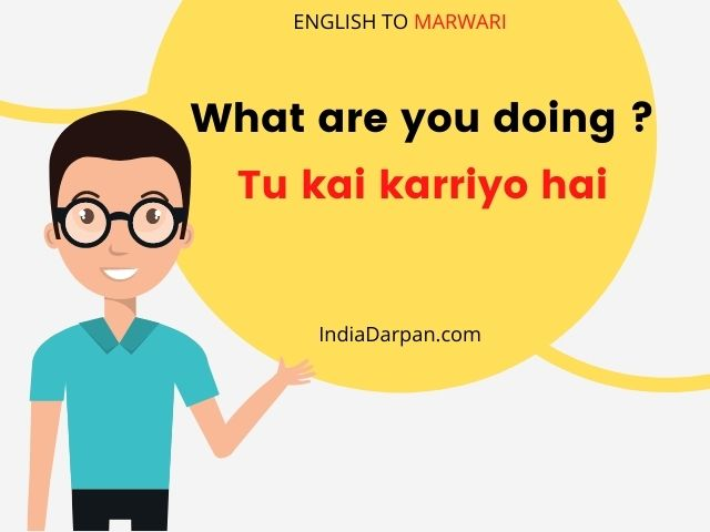 what are you doing in marwari